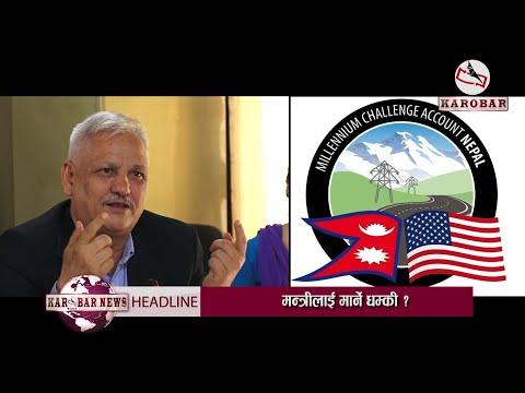 Industry Minister Bhatta Threatened !