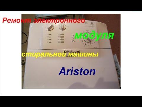Ремонт электронного модуля стиральной машины Ariston