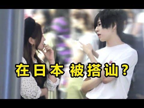 女生在日本街頭被搭訕的幾率是100%?一女子大膽嘗試竟....