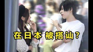 验证:女生在日本街头被搭讪的几率是100%?一女子大胆尝试竟....