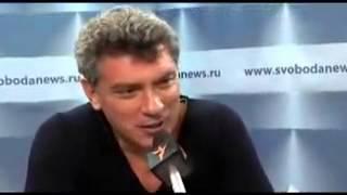 Б.Немцов жёстко поливает В.Путина(задумайтесь)