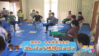 楽しく筋力トレーニングしよう!「ゴムバンド体操ルンルン」湖南市 中央東自治会館