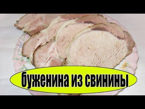 Буженина из свинины.Как приготовить буженину.