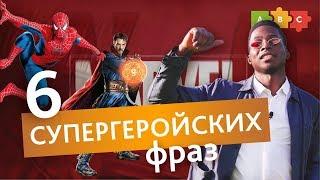 6 супергеройских фраз | Puzzle English