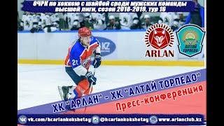 Пресс-конференция наставников ХК «Арлан» - ХК «Алтай Торпедо»