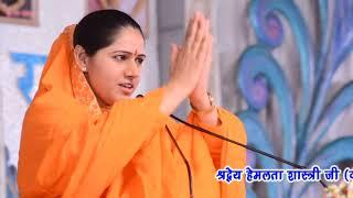 श्री राधे श्री राधे || Krishan bajan || Shree Radhe Shree, Devi Hemlata Shastri Ji Cont 9627225222