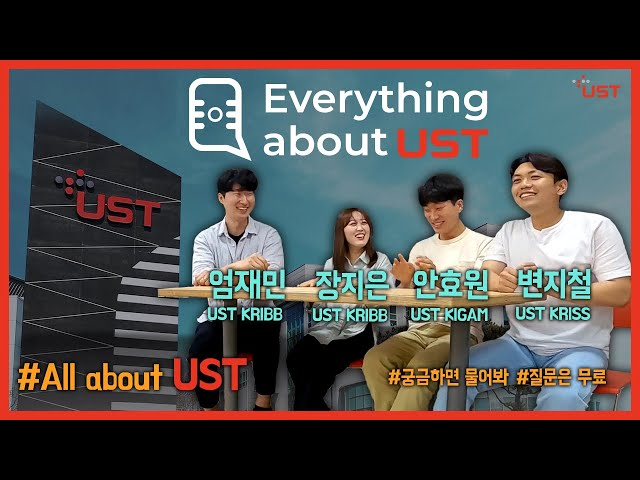 All about UST(UST에 대한 오해와 진실!)