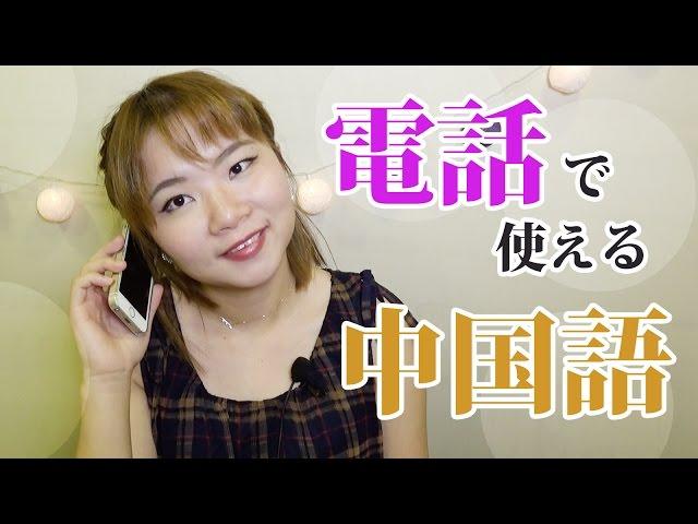 【丸々暗記中国語-039】電話で使える中国語