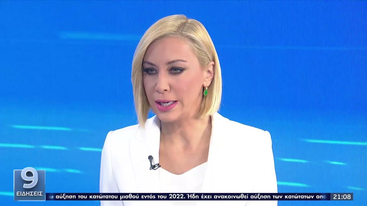 Ηχηρό μήνυμα προς Τουρκία από Ελλάδα, Κύπρο και Αίγυπτο ΕΡΤ 19/10/2021