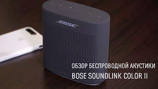 Bose SoundLink Color II — обзор беспроводной акустики
