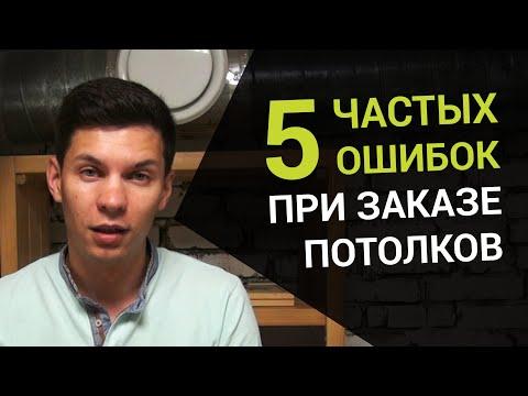 Топ-5 ошибок при заказе натяжных потолков | Как правильно выбрать подрядчика по натяжным потолкам