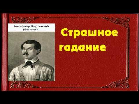 Александр Бестужев-Марлинский. Страшное гадание. аудиокнига