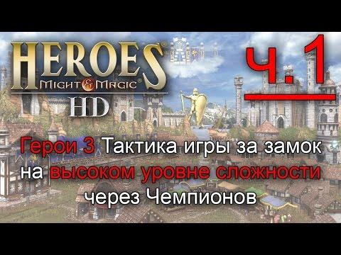 Герои меча и магии как водить коды на
