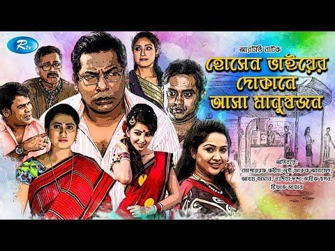 Hosen Vaiyer Dokane Asha Manushjon | Ep 1 | Mosharraf Karim | Nadia | Rtv Drama Serial