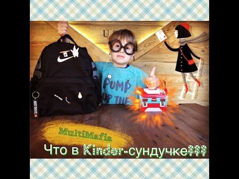 What's in my kinder-box?/Что в моем Kinder-сундучке🧳🎒👀🤔