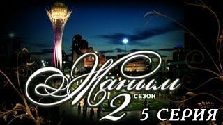 «Жаным» 2 сезон, 5 серия