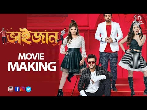 Bhaijaan Elo Re | ভাইজান এলো রে | Movie Making | Shakib Khan | Srabanti | Paayel | Joydeep Mukherjee