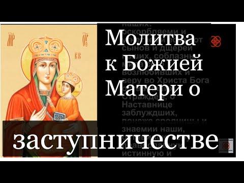 Молитва о заступничестве  Божией Матери Архимандрита Иоанна Крестьянкина