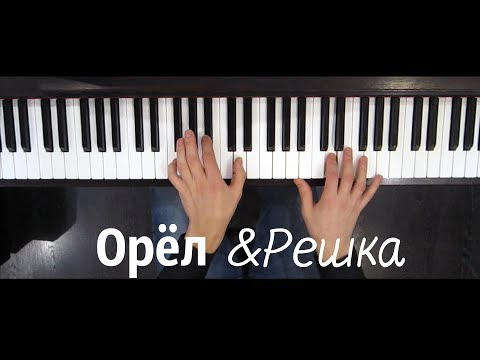 Грустная мелодия ost Орёл и Решка на пианино | Ноты