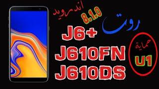 روت لجهاز J7 core    J7 NXT اندرويد اوريو oreo 8 1 0 J701F حماية U6