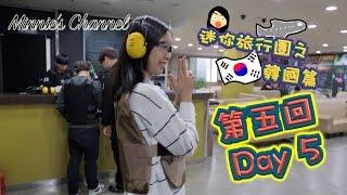 迷你旅行團-韓國篇 第五回 (Day5 實彈射擊 買平價釜山火車票KR PASS 樂天Mart)|minnieschannel