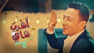 اغاني طرب MP3 Hamada Helal - Ashrab Shai (Official Music Video) | حمادة هلال - أشرب شاي - الكليب الرسمي تحميل MP3