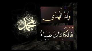 ابتهال رائع في مولد سيدنا محمد عليه الصلاة والسلام