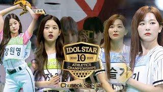 Player of Pitching, Jang Won Young & Seulgi!! [2019 ISAC Chuseok Special Ep 6]