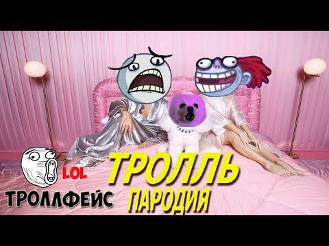 Время и Стекло - Тролль ( ПАРОДИЯ ) от Троллфейс