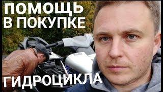 Как правильно эксплуатировать гидроцикл