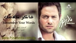 Nader Nour - Remember Your Words / نادر نور - فاكر كلامك تحميل MP3