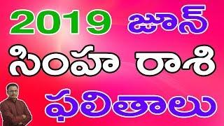 Simha Rasi Phalalu 2019 | May Rasi Phalalu 2019 | Simha Rasi
