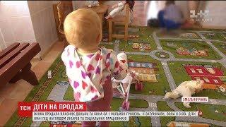 Жінка хотіла продати своїх двох дітей за мільйон гривень