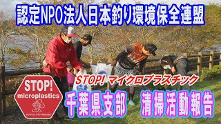 「STOP!マイクロプラスチック千葉県支部 清掃活動報告」 2021.10.6未来へつなぐ水辺環境保全保全プロジェクト Go!Go!NBC!