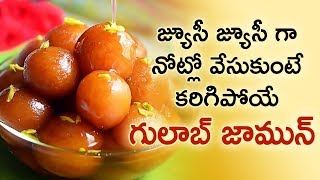 Gulab jamun recipe | How to make gulab jamun | Juicy Gulab jamun recipe in telugu