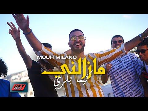 MOUH MILANO - MAZALNI KIMA BEKRI موح ميلانو - مزالني كيما بكري