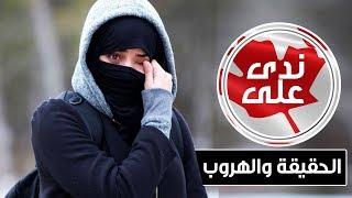 فتاة يمنية لاجئة محجبة تعاني في #كندا  .. وتطلب أبسط الاشياء وكندا تتعنت ..ساعدوها