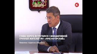 КРТВ. Глава округа встретился с инициативной группой жителей ЖК «Красногорский»
