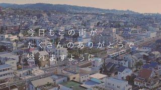 静鉄グループイメージCM 静鉄グループ100周年 ~ありがとうの溢れる街~ 篇