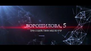 Ворошилова, 5. События Мая 2016 года (ВИДЕО)