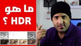 ما هي تقنية HDR ؟