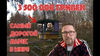 Самый дорогой ларек в мире построен в Виннице