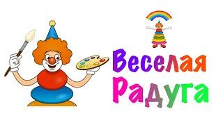 Веселый клоун - Учим цвета радуги. Развивающий мультфильм для детей