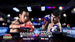 Muay Thai Super Champ | คู่ที่3 ราชันย์ VS บาบัก ฮากี้ | 21/07/62