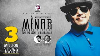 Karone Okarone | Minar Rahman | Lyrical mp3 | Eagle Music