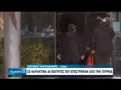 Σε καραντίνα οι 60 φοιτητές που επέστρεψαν από την Τουρκία | 28/03/2020 | ΕΡΤ