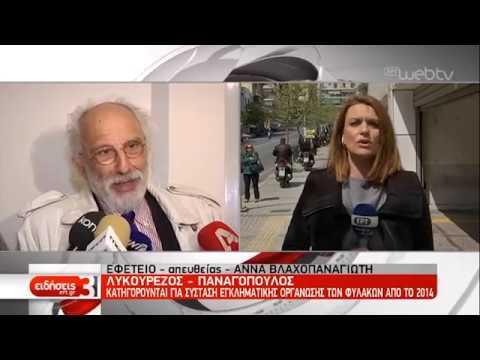 «Μαφία των φυλακών»: Απολογούνται Α. Λυκουρέζος και Θ. Παναγόπουλος | 19/04/19 | ΕΡΤ