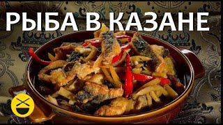 Рыба по-узбекски, в казане / Сталик Ханкишиев