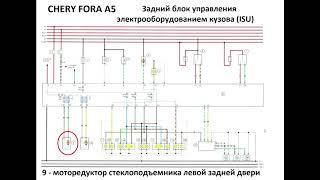 Chery Fora - Электросхема и распиновка заднего ISU блока