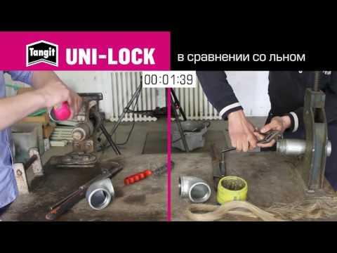 Uni-Lock в сравнении со льном